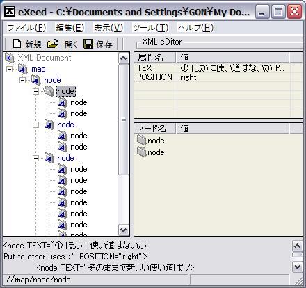 eXeedでFreeMindファイル